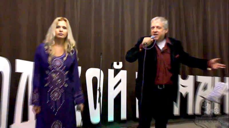 Геннадий Жаров и Алла Ковнир Атаман Лихо 2014 г