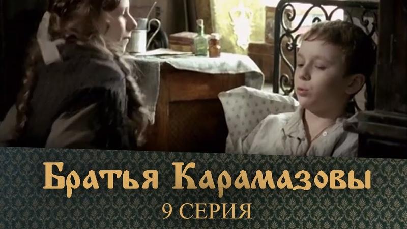 Братья Карамазовы 2007 9 Серия