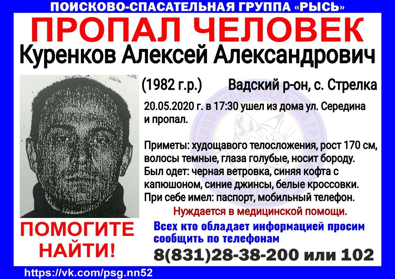 Куренков Алексей Александрович, 1982 г.р., Вадский р-он, с. Стрелка