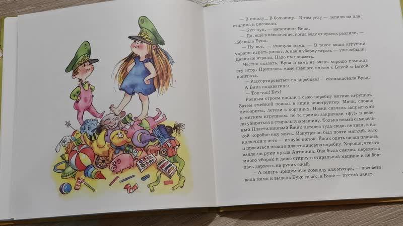 Ольга Колпакова Как Бука и Бяка наводили порядок 2