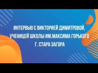 Интервью с Викторией Димитровой, ученицей школы им. Максима Горького г. Стара Загора