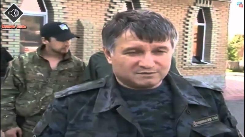 Арсен Аваков о зачистке Красного Лимана 4 июня. 05 06 2014