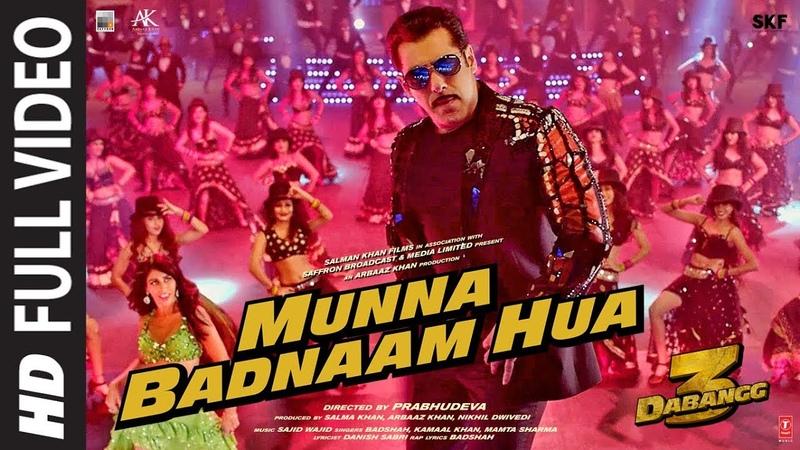 Full Video Munna Badnaam Hua Dabangg 3 Salman Khan Badshah Kamaal K Mamta S Sajid Wajid