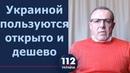 Спивак о пленках Порошенко и Байдена: Из Деркача не надо делать Робин Гуда. Мы идем по плохой дороге