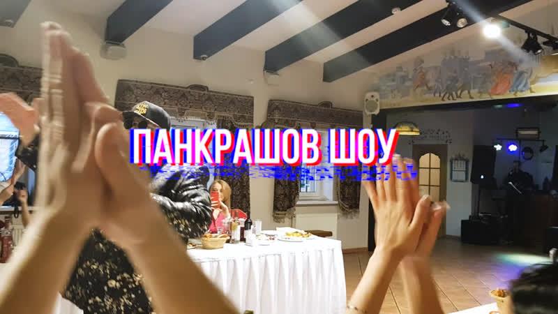 ПРОМО Александр Панкрашов