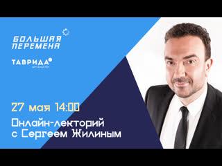 Стрим: Сергей Жилин на Большой перемене  27 мая 14:00