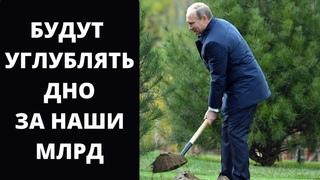 РОССИЯ ЗАЙМЁТСЯ УГЛУБЛЕНИЕМ ДНА! Реальная инициатива правительства