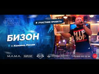 РЭП ЗАВОД LIVE БИЗОН (819-й выпycк) 29 лет. Гopoд: Коломна, Россия.