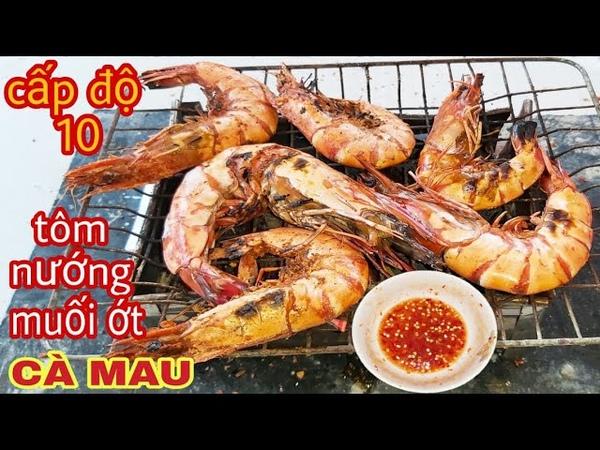 Tôm Nướng Muối Ớt Siêu Cay Tôm Sú CÀ MAU Văn Cương Channel Grilled shrimp with salt and chili