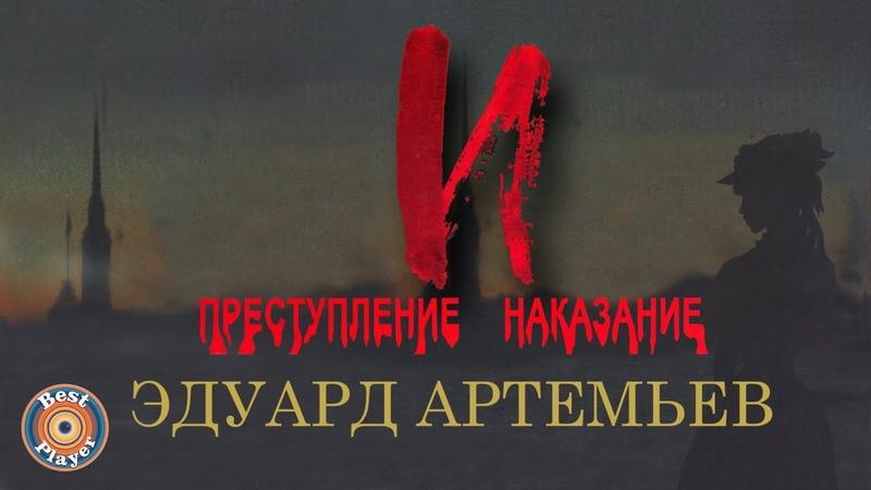 Преступление и наказание Мюзикл композитор Эдуард Артемьев