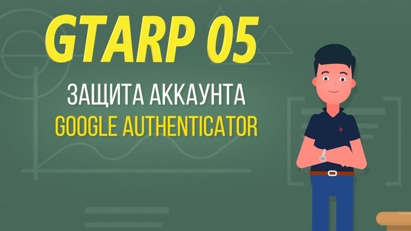 GTARP : Как установить полную защиту на аккаунт [CRMP]