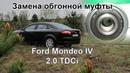 Замена обгонной муфты генератора и подшипника шкива кондиционера Ford Mondeo 4 2.0Tdci