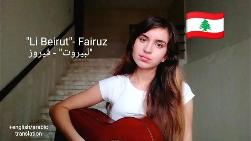 Li Beirut لبيروت Fairuz a song to honor my country Lebanon🇱🇧 through these hard times💔