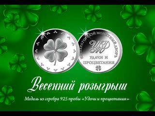 """Итоги весеннего розыгрыша """"Удачи и процветания"""""""