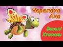 Черепаха - аха-аха/Весела дитяча пісня