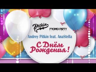 Andrey Pitkin feat. AnaStella - C Днём Рождения!