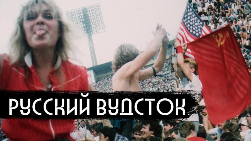 Первый рок фест в СССР First rock festival in Soviet Union