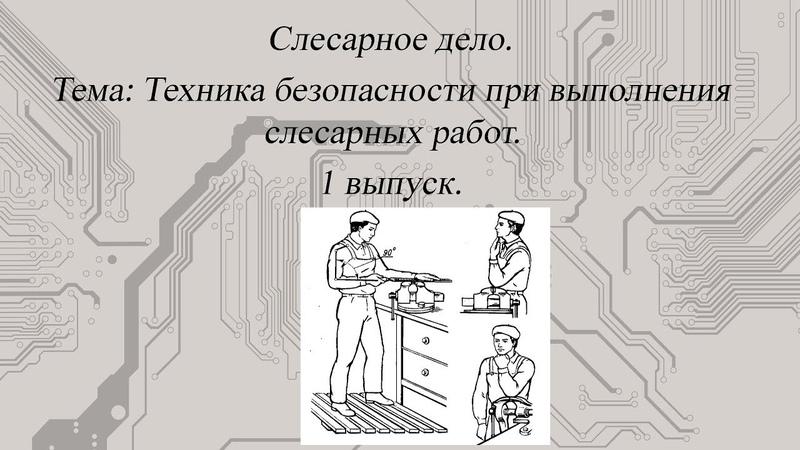 Слесарное дело Тема Техника безопасности при выполнения слесарных работ Выпуск 1