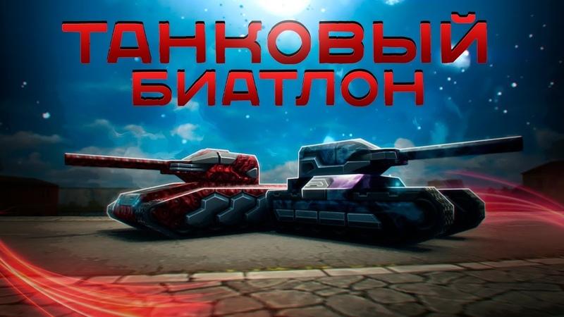 🔵Трансляция конкурса Танковый биатлон 💥Розыгрыш для зрителей💥 Начало 15 03 2020 19 00 МСК 🔵