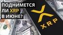 XRP Технический Анализ Июнь 2020 | Поднимется ли XRP в Июне?