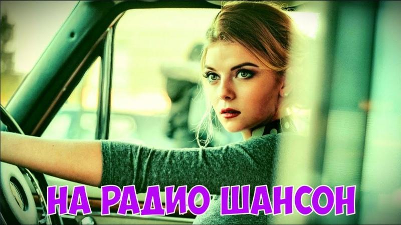 Очень Красивая Песня Михаил Княжевич На Радио Шансон
