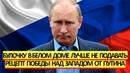 НЕВЕРОЯТНО! 21.04.21 Байден может поперхнуться: Путин нашёл беспроигрышный рецепт победы над Западом