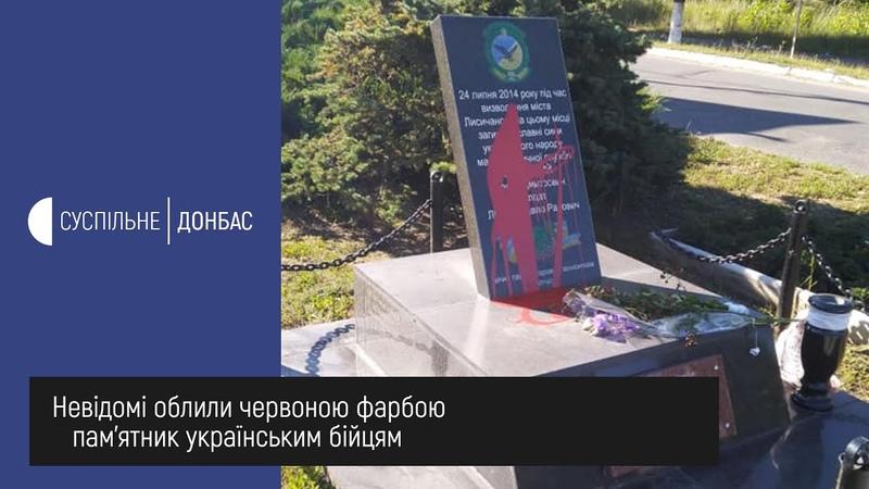 За фактом облиття фарбою пам'ятника у Лисичанську відкрито кримінальне провадження