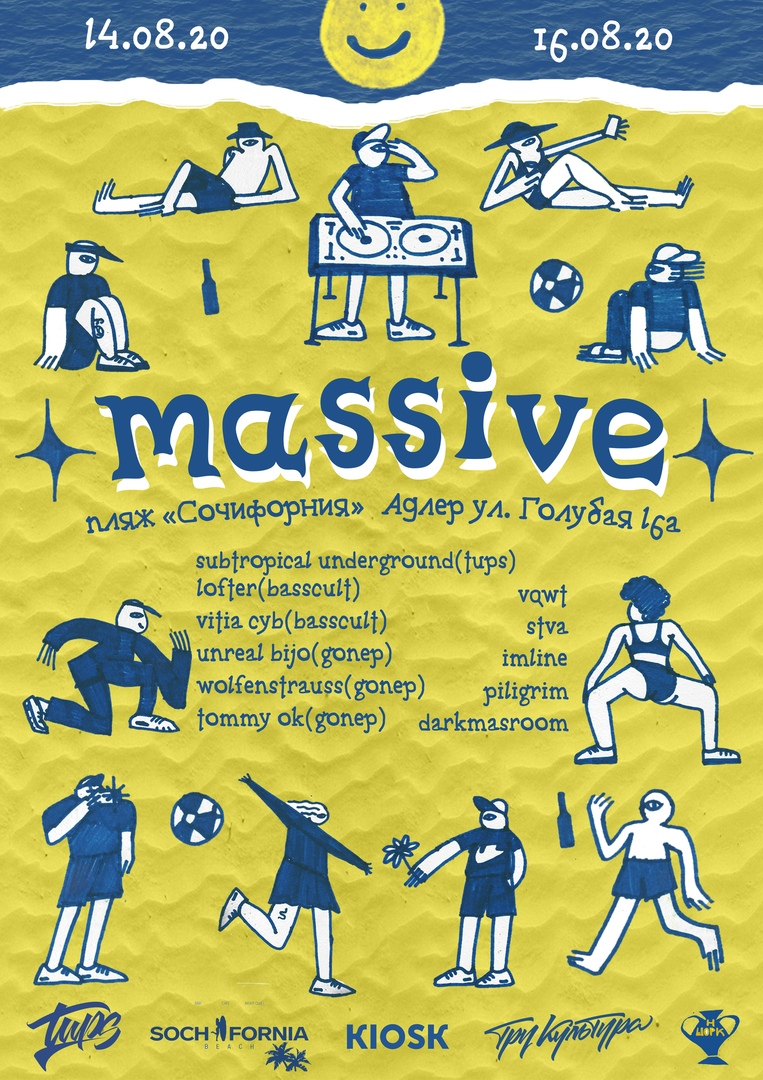 Афиша Ростов-на-Дону MASSIVE CAMP 04.09-06.09