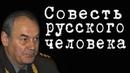 Совесть русского человека ЛеонидИвашов