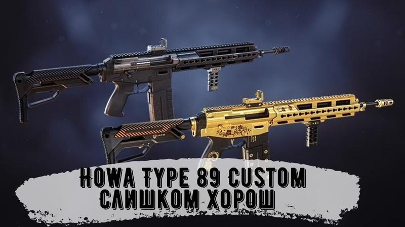Howa Type 89 Custom слишком хорош Warface
