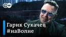 О Путине и Шнурове, любви к русским, творчестве, рок-н-ролле и алкоголе. Гарик Сукачев наВолне