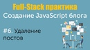 Создание Full-Stack Javascript блога 1.