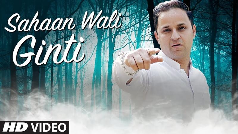 Sahaan Wali Ginti Full Song S Vasu Shobit Talwar Latest Punjabi Songs 2020