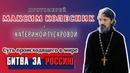 Интервью с протоиереем Максимом Колесником.