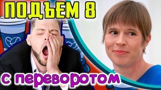 ТРЕЩИНЫ в Прибалтийском братстве, Володин о Навальном,  Белоруссия закрывает границы.