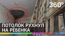 Потолок рухнул на ребенка. Люди под Челябинском живут в декорациях к хоррор-квесту