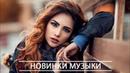 ГОРЯЧИЕ ХИТЫ 2020 ✻ Лучший выбор русские песни 2020 ✻ Знаменитая русская песня 2020