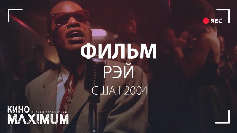 Кино Рэй 2004 MaximuM