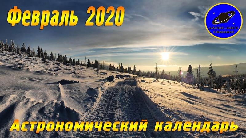 Астрономический Видеокалендарь на Февраль 2020 года