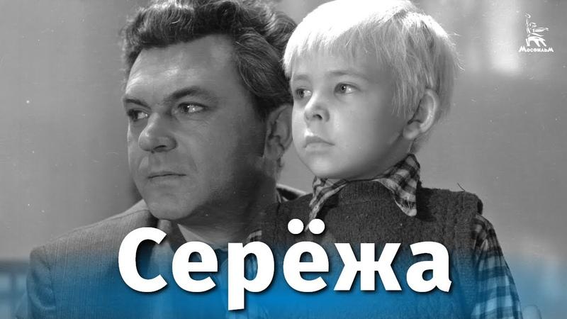 Серёжа (мелодрама, реж. Георгий Данелия, Игорь Таланкин, 1960 г.)