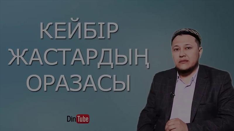 Оразаны қалай тұту керек жалынды жастар Арман Қуанышбаев Ораза 2020