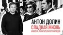 «Кинопробы»: Антон Долин про классическое итальянское кино в поддержку охваченной вирусом Италии