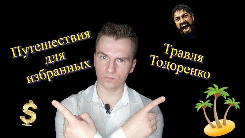 Путешествия для избранных. Травля Тодоренко | Viktor Kondratkov
