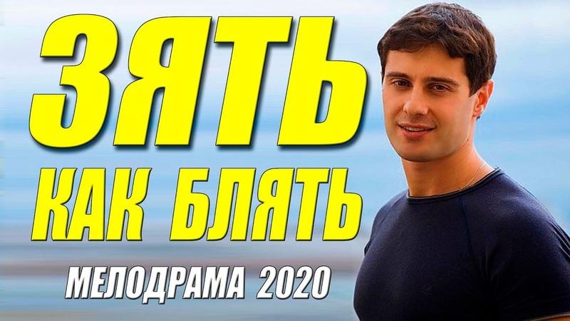 Фильм 2020 прееспал с тещей [[ ЗЯТЬ КАК БЛЯТЬ ]] Русские мелодрамы 2020 новинки HD 1080P