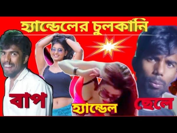 Bast Fanny video বাপ VS বেটা ফানি ভিডিও full bangle 2020