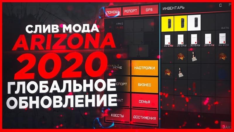 СЛИВ МОДА ARIZONA RP SER 2020 (ГЛОБАЛЬНОЕ ОБНОВЛЕНИЯ GTA SAMP)