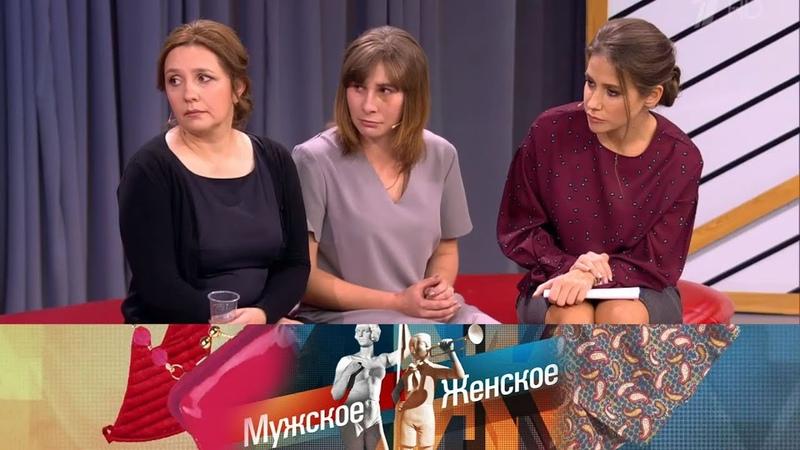 Мужское Женское - Одичалая. Выпуск от 21.12.2017