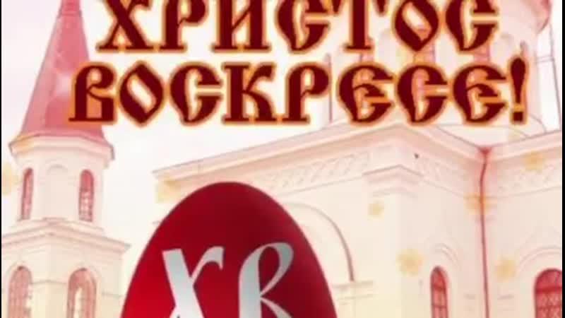Серафим Бадиков Пасхальное