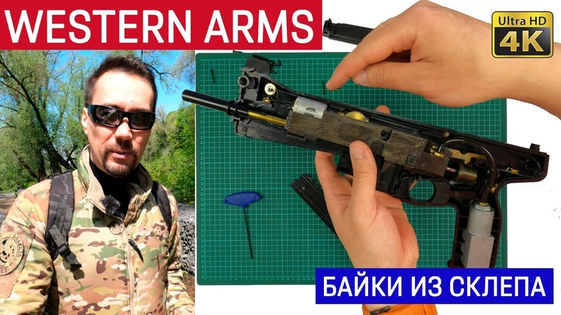 Байки из склепа Western Arms в 4K