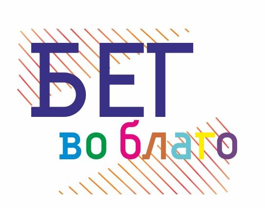 Афиша Челябинск БЕГ ВО БЛАГО